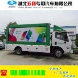 福田康瑞H2宣传车|6.8平方广告宣传车|LED宣传车