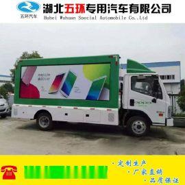 福田康瑞H2宣传车 6.8平方广告宣传车 LED宣传车
