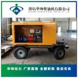 东北地区抗旱防汛移动防雨棚移动拖车移动电站水泵机组潍坊华坤