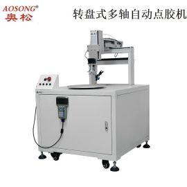 多工位自动点胶机 奥松多轴点胶机厂家质量保证