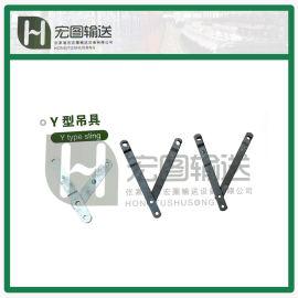 Y型吊具,吊具系列