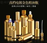 高档金色电镀玻璃精油瓶喷雾乳液瓶 香水瓶 化妆品瓶