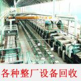 广东清远收购旧设备回收闲置整厂二手机床收购公司