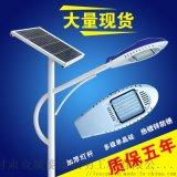 蘭州6米30瓦農村太陽能路燈