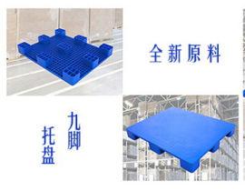 昭通九脚平板塑料托盘,仓储货架防潮板垫仓板1210