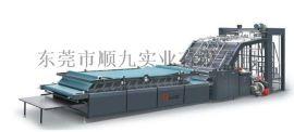 顺九全自动裱纸机SJ-1300/1450/1600