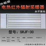 克拉瑪依市九源電熱幕 遠紅外輻射採暖器 商用壁掛式電暖氣SRJF-30