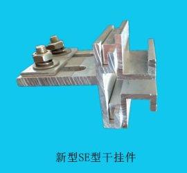 SE型铝合金组合干挂件 大理石挂件