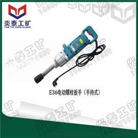 厂家  E36电动螺栓扳手(手持式)