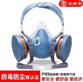 防毒面具-寶順安矽膠,寶順安自吸過濾式防有機氣體防粉塵防毒面具