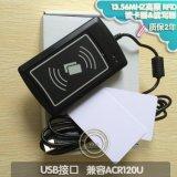 ACR1281U-C8高频感应式 RFID读卡器读写器兼容ACR120U