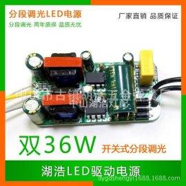 36W全功率双色变光驱动 调光调色电源 led非隔离调色温驱动电源