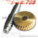 回柱絞車蝸輪 JH回柱絞車銅蝸輪