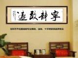 深圳南山区书画装裱工作室,南山区裱画价格,装裱画框价格表