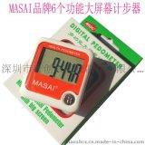 供应MASAI品牌大屏幕多功能计步器
