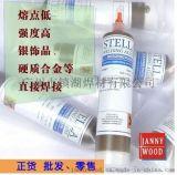 广东银焊料价格厂家45银焊料