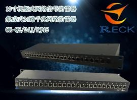 深圳欧雷克防雷 千兆网络防雷器 机架式交换机防雷器