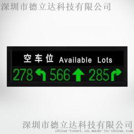 厂家生产 城市停车引导系统 城市停车引导系列 高品质 量大价优