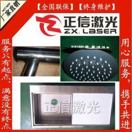 深圳公明花洒五金全自动激光焊接设备 五金焊接的好伙伴