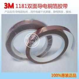 3M 1181铜箔胶带|3M双面导电单面粘胶铜箔胶带 10mm宽