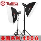 东莞图立方摄影器材 MT-400A两套包 影室灯 数码摄像灯 厂家促销 400W室内拍摄