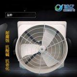 誠億CY-840 玻璃鋼風機 防腐風機 負壓風機 排風扇 840型風機 喇叭口風機