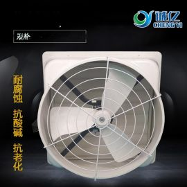 诚亿CY-840 玻璃钢风机 防腐风机 负压风机 排风扇 840型风机 喇叭口风机