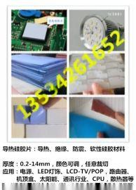 专业导热材料(导热硅胶垫)生产供应商