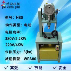 精诚C50不锈钢冲孔机,高速电动打孔冲床保证品质