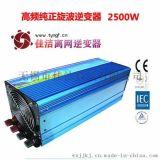供應佳潔牌高頻純正旋波逆變器(2500W)