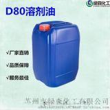 d60溶剂油d80溶剂油批发