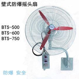 防爆摇头扇BTS-500/600/750壁式防爆风扇 壁式风扇 工业风扇