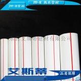 宁夏厂家供应 饮水用热熔PPR管材管件