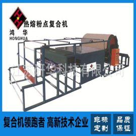 厂家直销鸿华热熔粉复合机(用于地毯撒粉 )