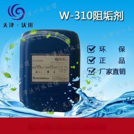 W-310循环水阻垢剂 阻垢剂生产厂家 水处理药剂生产厂家