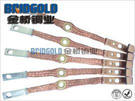 金桥铜业. 铜编织线软连接