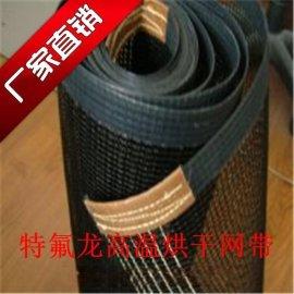亚鹏4*4特氟龙透气网格布输送带
