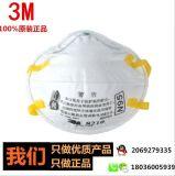 3M8210口罩 N95防雾霾PM2.5粉尘打磨防护工业劳保用品 防尘口罩