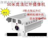 50米红外点阵摄像机(H-GL503)