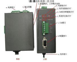 消防主机联网CAN光纤转换器