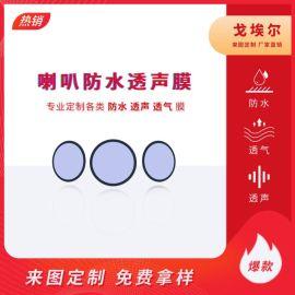手机喇叭防水膜 耳机防水膜透声透气膜 厂家定制