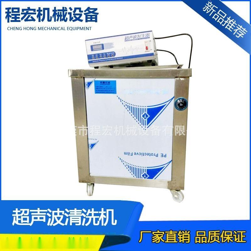 超声波清洗机全自动加热除油设备大型容量大功率工业五金机械零件