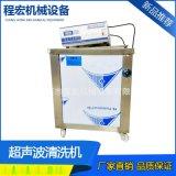 超聲波清洗機全自動加熱除油設備大型容量大功率工業五金機械零件