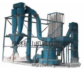 桂林矿山机械厂磨粉机,桂矿牌GK9920环旋超细磨粉机,高压雷蒙机