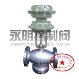 永明控制閥高品質閥門ZXPII氣動薄膜雙執行器調節閥實力供應