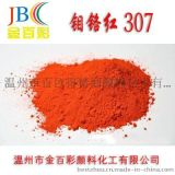 厂家直销 油漆用颜料着色剂307钼铬红 优质金百彩钼铬红 量大优惠