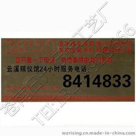 苍南日升不锈钢钛金管理所腐蚀标识牌