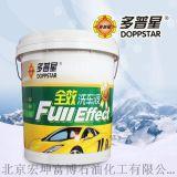 多普星洗車液 高檔汽車養護產品 4S店專用 洗車液價格