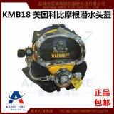 KMB18 美国科比摩根 潜水头盔 重潜工程头盔