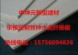 淮北水泥纤维板 材质含有增强纤维 抗震防火